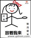 女帝惊华:杠上宦官九千岁