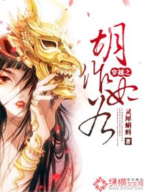 天狐傲世:魔尊大人的小狂妻
